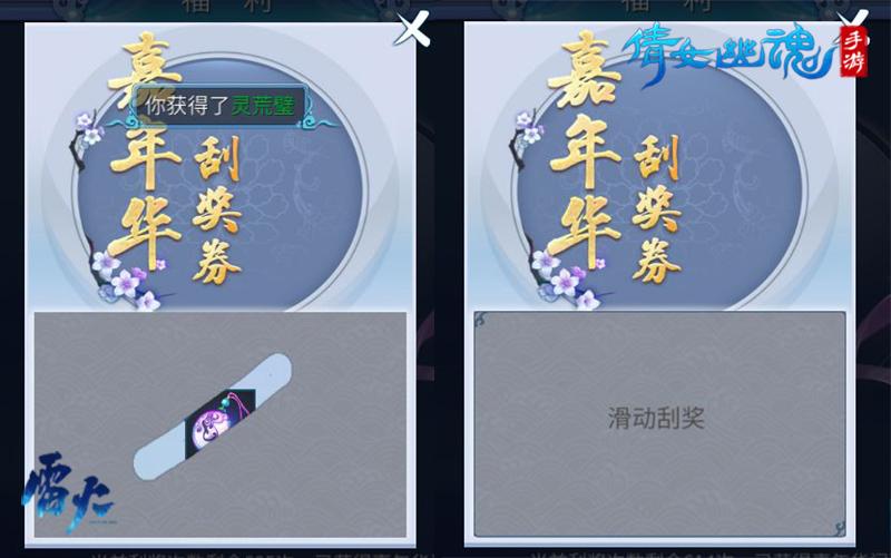 图3:嘉年华刮奖券.jpg
