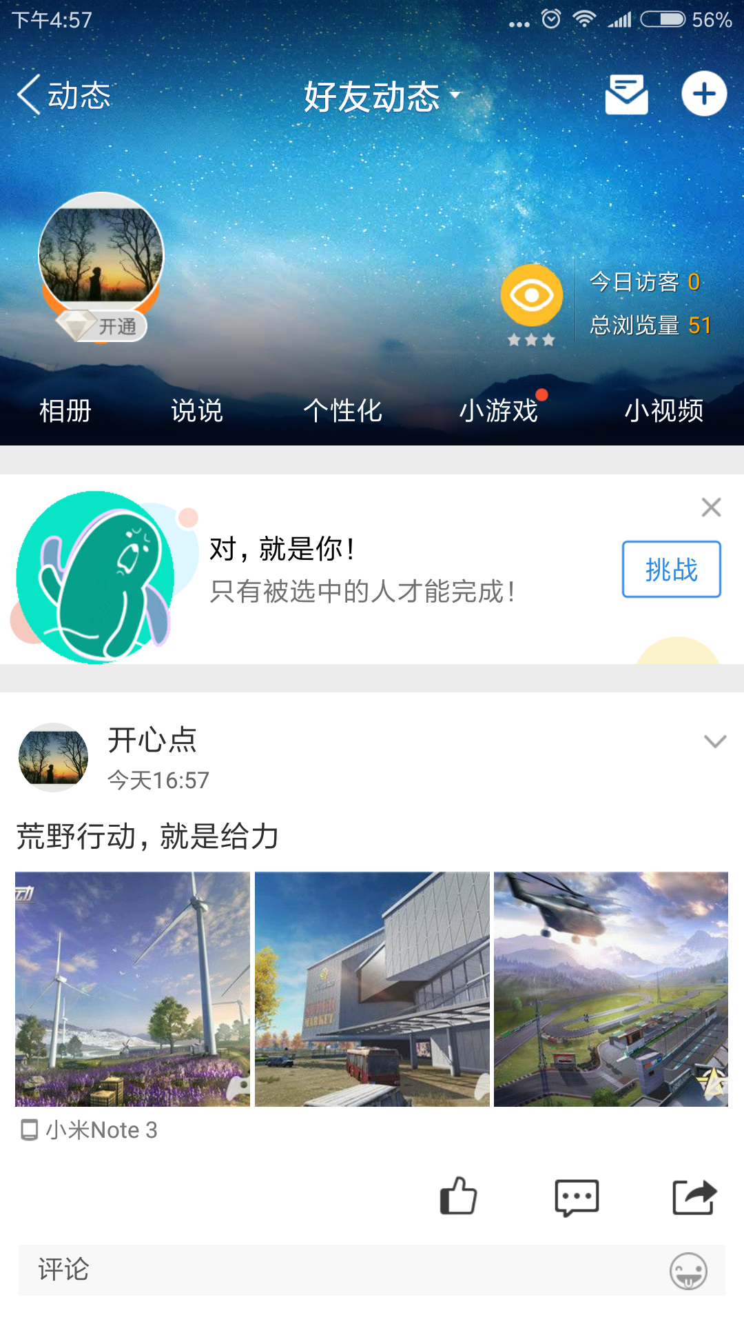 Screenshot_2018-04-12-16-57-04-667_com.tencent.mobileqq.png
